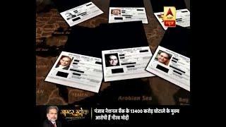 Master Stroke: Nirav Modi's passport was revoked still he traveled to 3 countries on the s - ABPNEWSTV