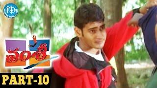 Vamsi Telugu Movie Part 10 || Mahesh Babu, Namrata Shirodkar, Krishna || B Gopal  || Mani Sharma - IDREAMMOVIES