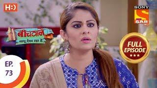 Beechwale Bapu Dekh Raha Hai - Ep 73 - Full Episode - 7th January, 2019 - SABTV