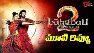 Baahubali 2 Movie Review | Prabhas | Rana | Anushka #Baahubali2Review - TELUGUONE