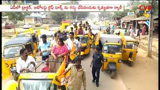 Cancel Life Tax on Autos & Tractors in AP | Thanks Giving Huge Rally | West Godavari | CVR NEWS - CVRNEWSOFFICIAL