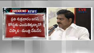 Minister Devineni Uma Slams YS Jagan Over AP Projects Issues | CVR NEWS - CVRNEWSOFFICIAL