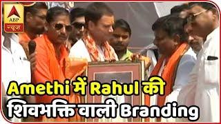 Congress president Rahul Gandhi on Amethi visit today, offers prayers to Lord Shiva - ABPNEWSTV