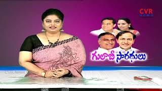 గులాబీ సారథులు : KCR, KTR and Harish Rao Plays Key Role in Winning Telangana Elections | CVR News - CVRNEWSOFFICIAL