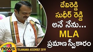 Sudheer Reddy Devireddy Takes Oath as MLA In Telangana Assembly | MLA's Swearing in Ceremony Updates - MANGONEWS