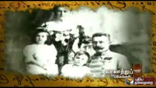History of the Day 28-07-2014 – Puthiya Thalaimurai Tv Show