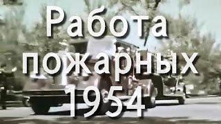 Пожарная команда 50-х - русский перевод
