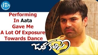 Performing In Aata Gave Me A Lot Of Exposure Towards Dance - Ashwin Babu - IDREAMMOVIES