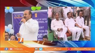 Speaker Kodela Siva Prasad Inaugurates Regional passport office in Guntur | iNews - INEWS