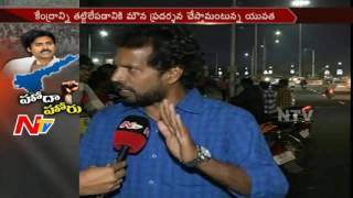 Pawan Kalyan Fans Question Leaders over Silent Protest on 26 January at RK Beach || Vizag || NTV