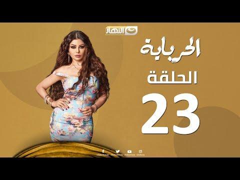 Episode 23 - Al Herbaya Series | الحلقة الثالثة والعشرون  - مسلسل الحرباية