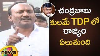 Amanchi Krishna Mohan Slams AP CM Chandrababu Naidu Over Caste Politics | AP Politics | Mango News - MANGONEWS