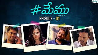 Memu - Telugu Web Series | Episode 1 | Wirally Originals - YOUTUBE
