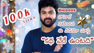 C/o Confidence | Telugu Short Film | Directed By - B. Gangaswamy | Sohel | With English Subtitles - YOUTUBE