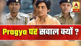 Why questions being raised on Sadhvi Pragya's nomination? | Samvidhan Ki Shapath - ABPNEWSTV