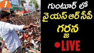YSRCP Garjana Deeksha In Guntur LIVE | Against TDP Vanchana | iNews - INEWS