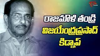 Rajamouli Father Kidnapped ! #FilmGossips - TELUGUONE