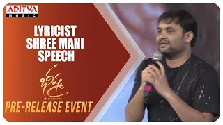 Lyricist Shree Mani Speech @ Bheeshma Pre Release Event   Nithiin, Rashmika - ADITYAMUSIC