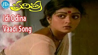 Idi Odina Vaadi Song - Pavitra Movie Songs - Rajendra Prasad, Bhanupriya, Chandra Mohan - IDREAMMOVIES