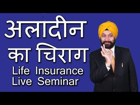 Life Insurance Motivational Video in Hindi - 1 Hr 21 Min Live Recording
