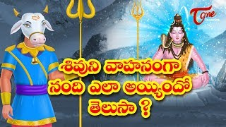 NANDI The Vehicle of Lord Shiva | Shivaratri 2020 | Mythological Stories | TeluguOne - TELUGUONE