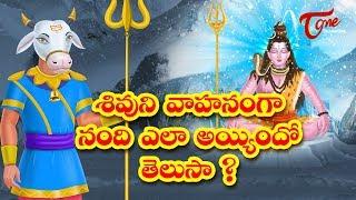 NANDI The Vehicle of Lord Shiva | Shivaratri 2020 | Mythological Stories | TeluguOne - TELUGUONE