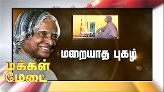 """Makkal Medai 29-07-2015 """"Discussion on Kalam's dreams being realised"""" – Puthiya Thalaimurai TV Show"""