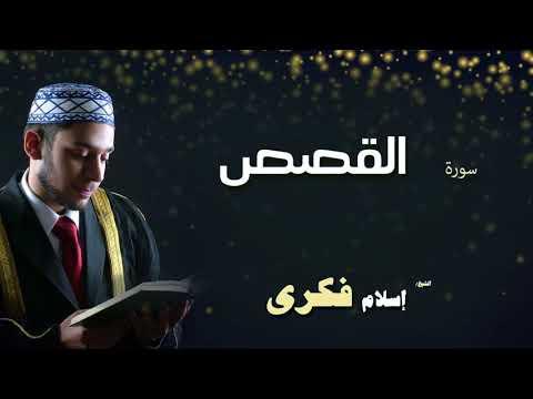 القران الكريم بصوت الشيخ اسلام فكرى   سورة القصص