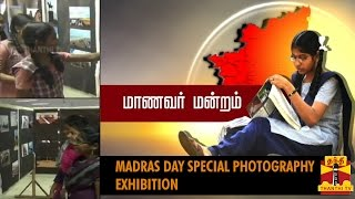 "Maanavar Mandram 19-08-2014  ""Madras Day Special Photography Exhibition"" – Thanthi TV Show"