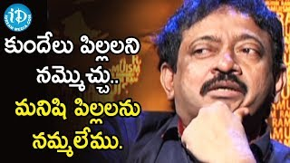 I Do Not Like Crying - Director Ram Gopal Varma | Ramuism 2nd Dose - IDREAMMOVIES