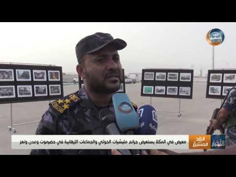 معرض في المكلا يستعرض جرائم مليشيا الحوثي والجماعات الإرهابية في حضرموت وعدن وتعز