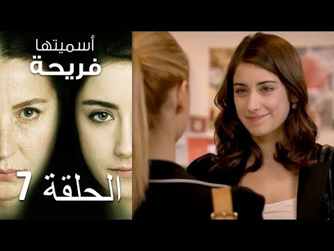 Asmeituha Fariha - اسميتها فريحة الحلقة 7