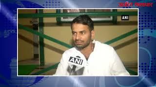 video : तेजप्रताप ने बीजेपी-आरएसएस पर फेसबुक अकाउंट हैक करने का लगाया आरोप