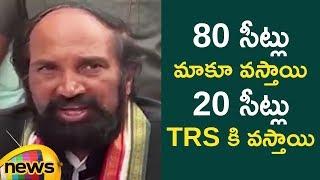 Uttam Kumar Reddy Says Prajakutami Will Get More Than 80 Seats | #TelanganaElections | Mango News - MANGONEWS