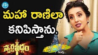 Sanjjanaa Galrani About Her Character In Swarna Khadgam || Anchor Komali Tho Kaburulu - IDREAMMOVIES