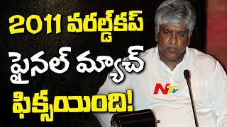 Arjuna Ranatunga says India vs Sri Lanka 2011 World Cup Final Match was Fixed || NTV - NTVTELUGUHD