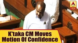 Karnataka Chief Minister HD Kumaraswamy moves motion of confidence in the state assembly - ABPNEWSTV