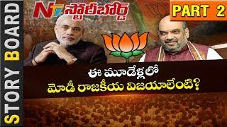Did Narendra Modi Fulfill His Guarantees in 3 Years of Ruling? || Story Board || Part 2 || NTV - NTVTELUGUHD