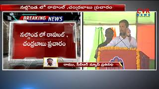 Rahul Gandhi and CM Chandrababu to Visit Nalgonda Over Mahakutami Election Campaign | CVR News - CVRNEWSOFFICIAL