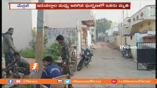 1 Lost Life And 3 Wounded In Two Groups Conflicts In Medchal   iNews - INEWS