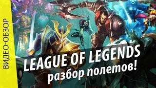 Обзор League of Legends. via MMORPG.SU