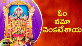 Om Namo Venkatesaya Song | Lord Venkateswara Swamy Songs | Telugu Devotional Songs | Mango Music - MANGOMUSIC