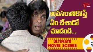 అవసరానికొస్తే ఏం చేసాడో చూడండి | Ultimate Movie Scenes | TeluguOne - TELUGUONE
