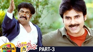 Attarintiki Daredi Telugu Full Movie | Pawan Kalyan | Samantha | Pranitha | DSP | Trivikram | Part 3 - MANGOVIDEOS