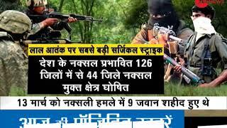 Maharashtra: Jawans killed 16 naxalites by running anti-naxal operation in Gadchiroli - ZEENEWS