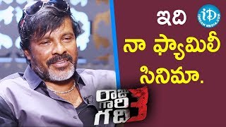 ఇది నా ఫ్యామిలీ సినిమా - Chota K Naidu || Raju Gari Gadhi 3 || Talking Movies With iDream - IDREAMMOVIES