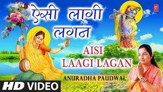 मीरा बाई का अति प्राचीन भजन ऐसी लागी लगन I Aisi Laagi Lagan I ANURADHA PAUDWAL I Full HD Video - TSERIESBHAKTI