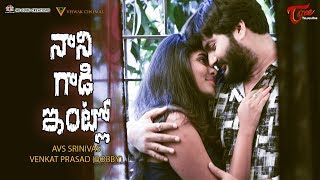 Nani Gadi Intlo | Telugu Short Film 2018 | By Venkat Prasad G (Bobby) | TeluguOne - TELUGUONE