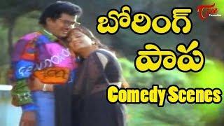 Boring Papa Comedy Scenes || Actress Jayalalita  Comedy Scenes - TELUGUONE