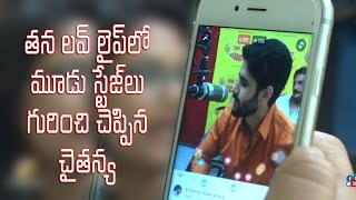 Naga Chaitanya about the 3 stages in his love life | Premam Evare Song Launch - IGTELUGU